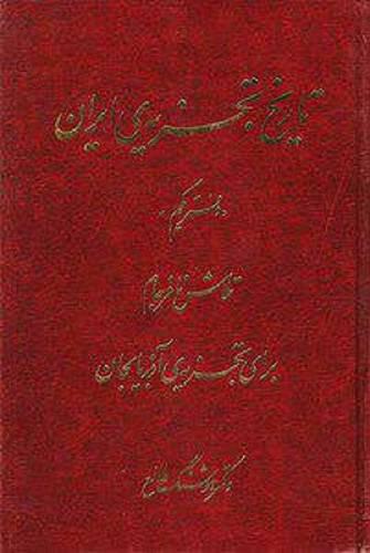 تاریخ تجزیه ایران (6جلد)