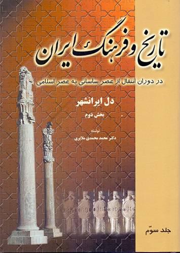 تاریخ و فرهنگ ایران (6جلد)