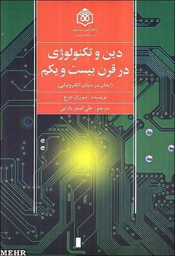 دین و تکنولوژی در قرن 21
