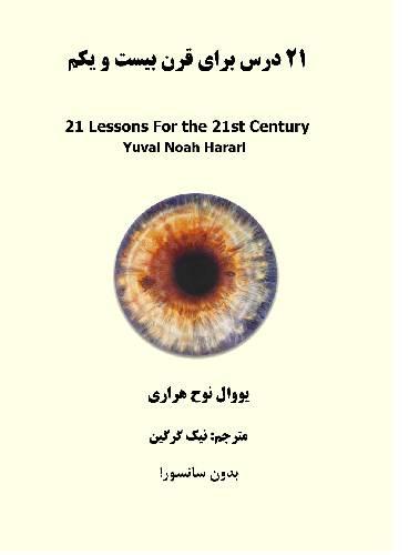 21 درس برای قرن 21