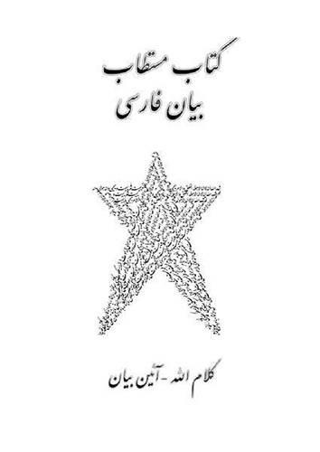 مستطاب بیان فارسی
