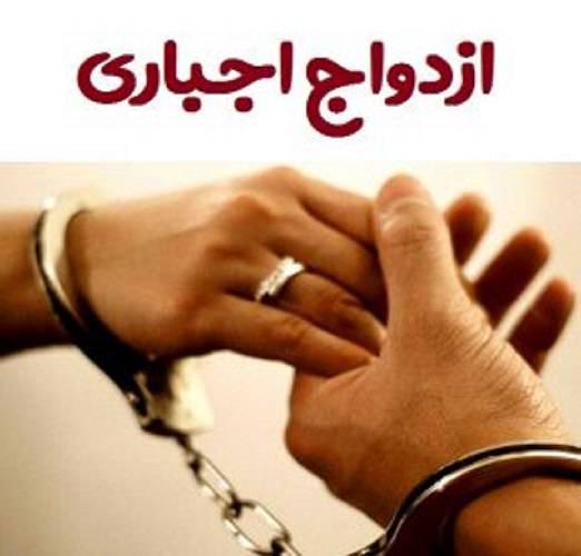 مقاله ازدواج اجباری