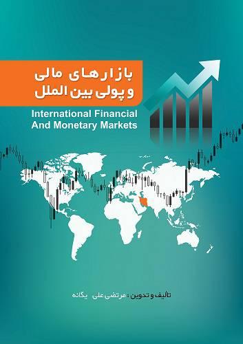 بازارهای مالی و پولی بین الملل
