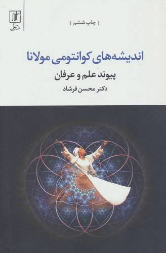 اندیشه کوانتومی در اشعار مولانا