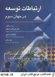 خلاصه کتاب ارتباطات توسعه در جهان سوم