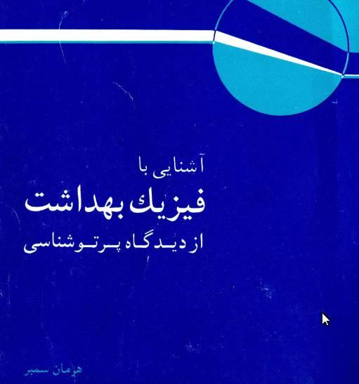 کتاب فیزیک بهداشت از ديدگاه پرتوشناسي هرمان سمبر  زبان فارسی