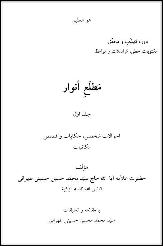مطلع انوار ،جلد ۱، علامه طهرانی
