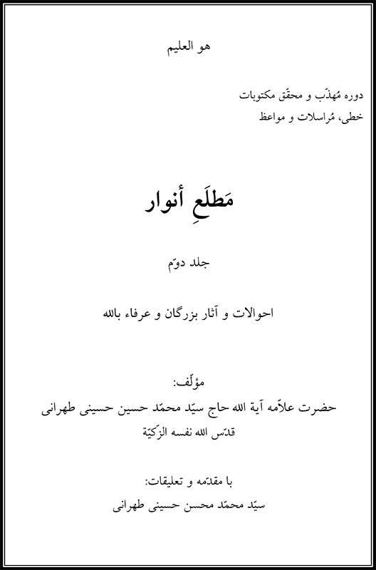 مطلع انوار ،جلد ۲، علامه طهرانی