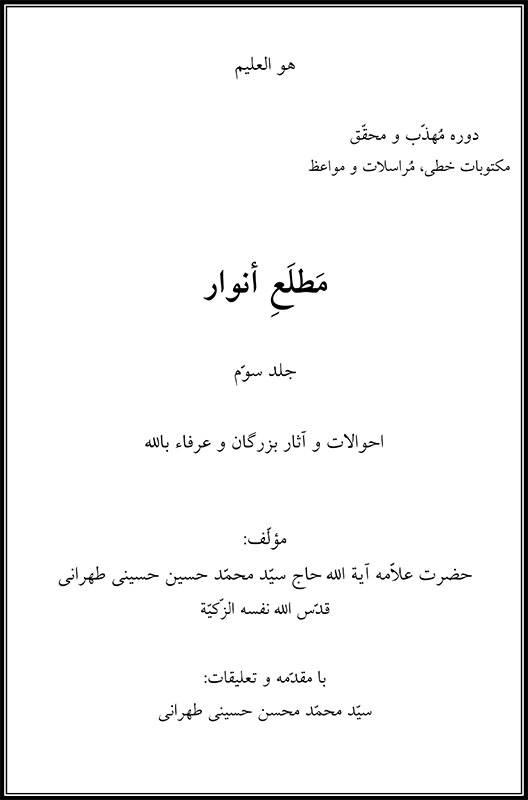 مطلع انوار ،جلد ۳، علامه طهرانی