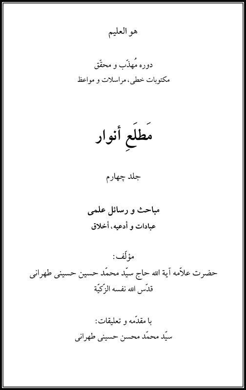 مطلع انوار ،جلد ۴، علامه طهرانی