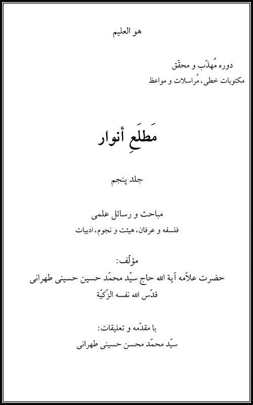 مطلع انوار ،جلد ۵، علامه طهرانی