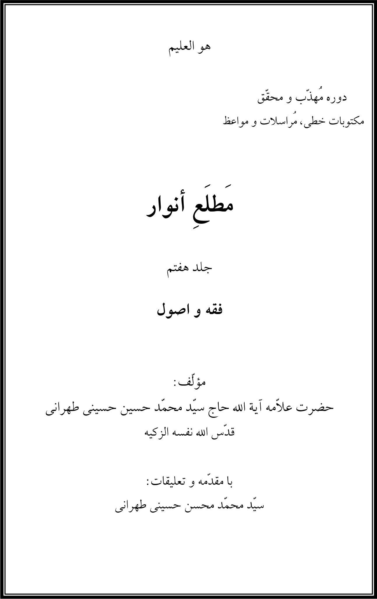 مطلع انوار ،جلد ۷، علامه طهرانی