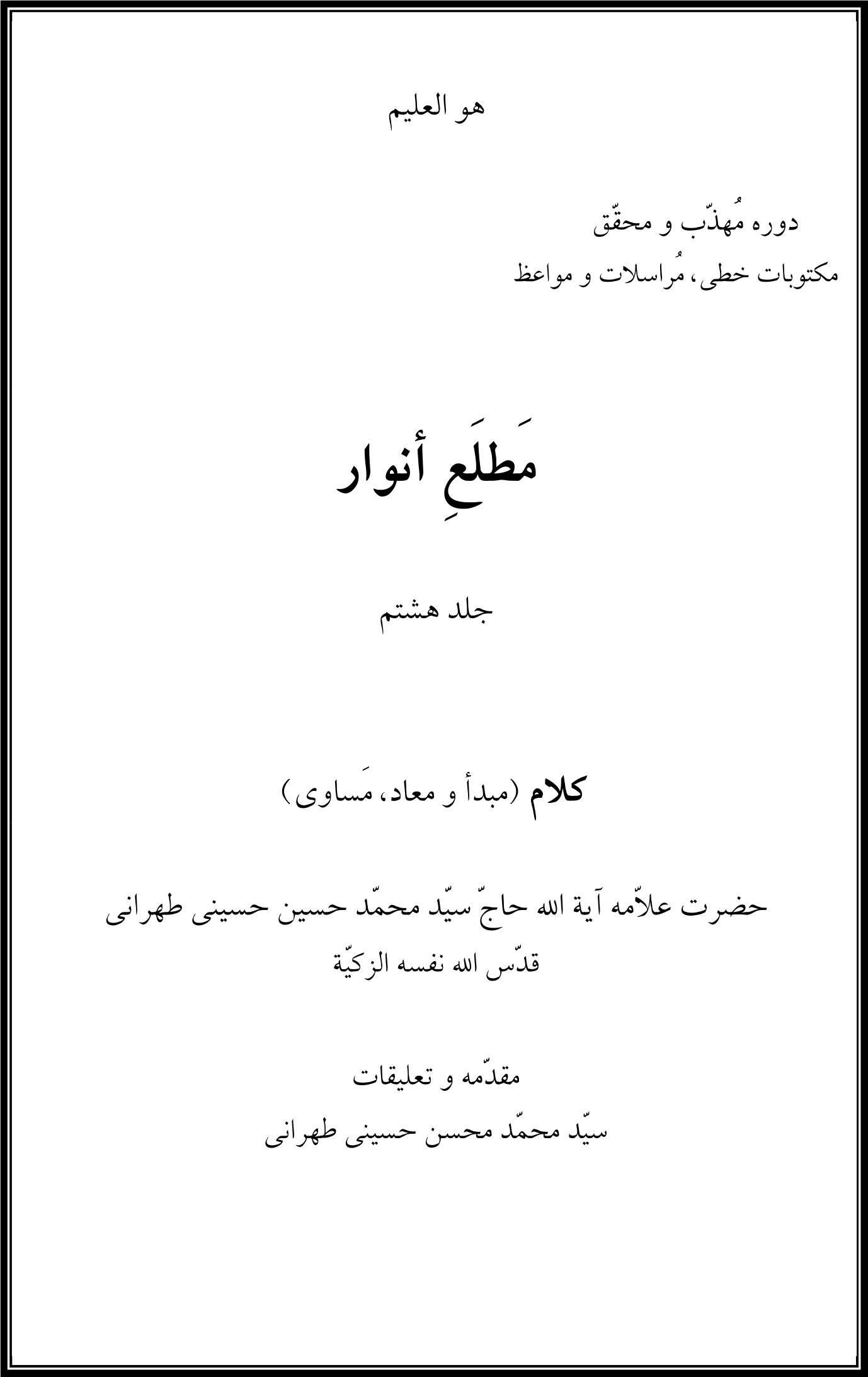 مطلع انوار ،جلد 8، علامه طهرانی
