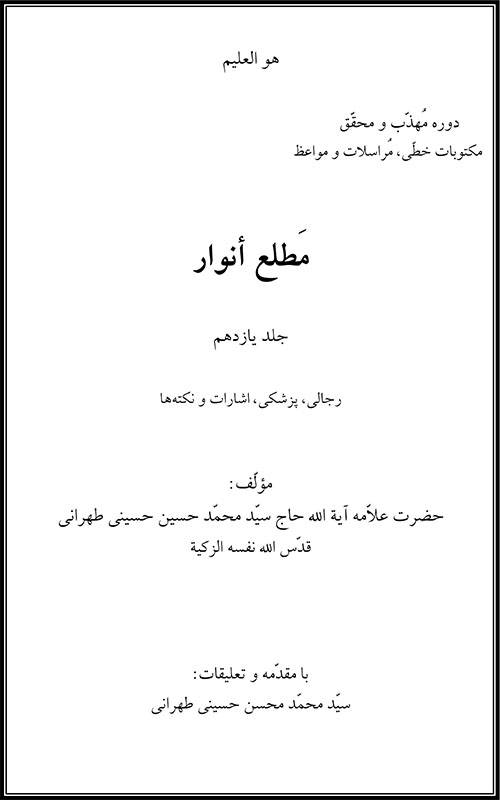مطلع انوار ،جلد 11، علامه طهرانی