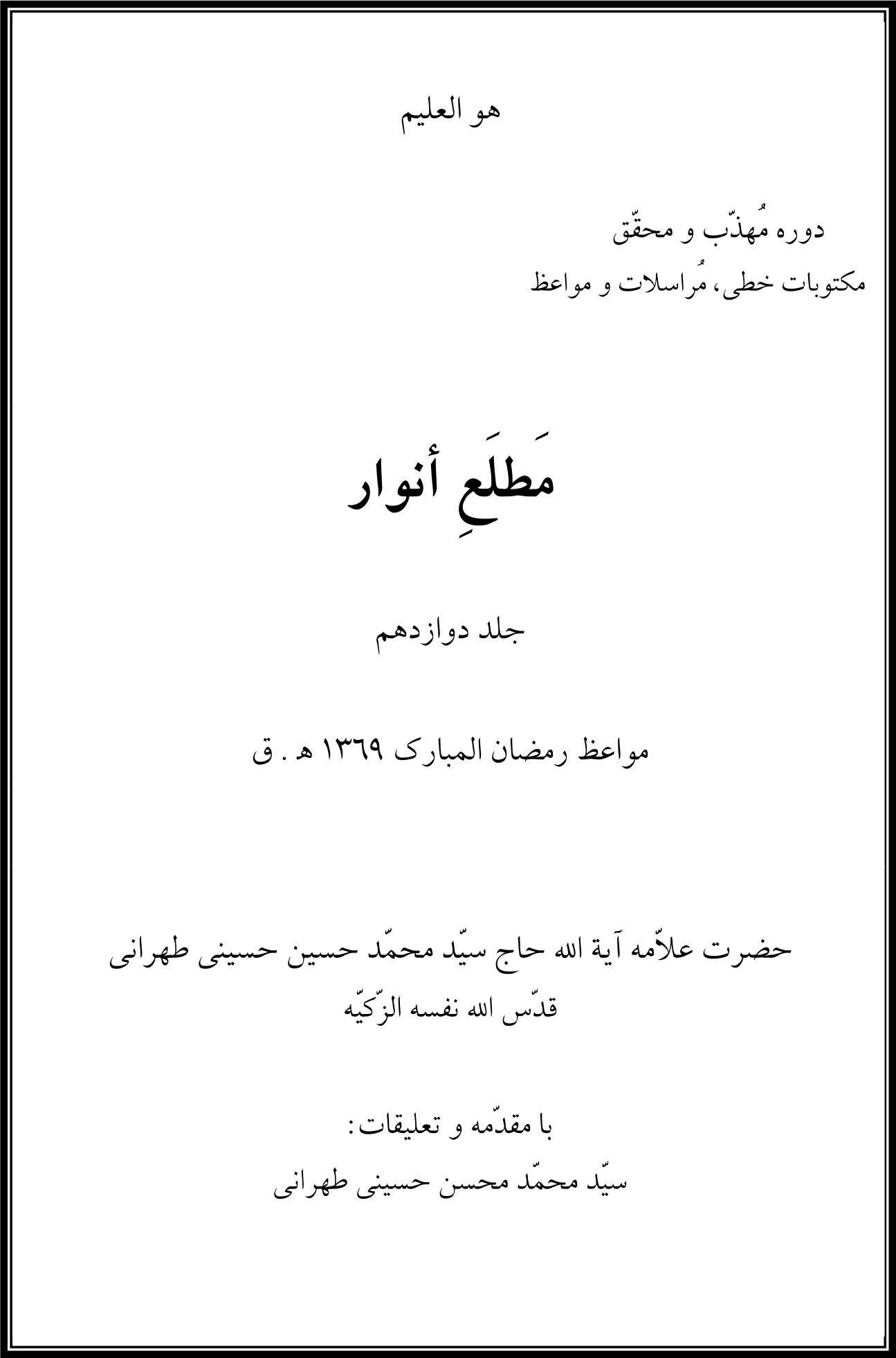 مطلع انوار ،جلد 12، علامه طهرانی