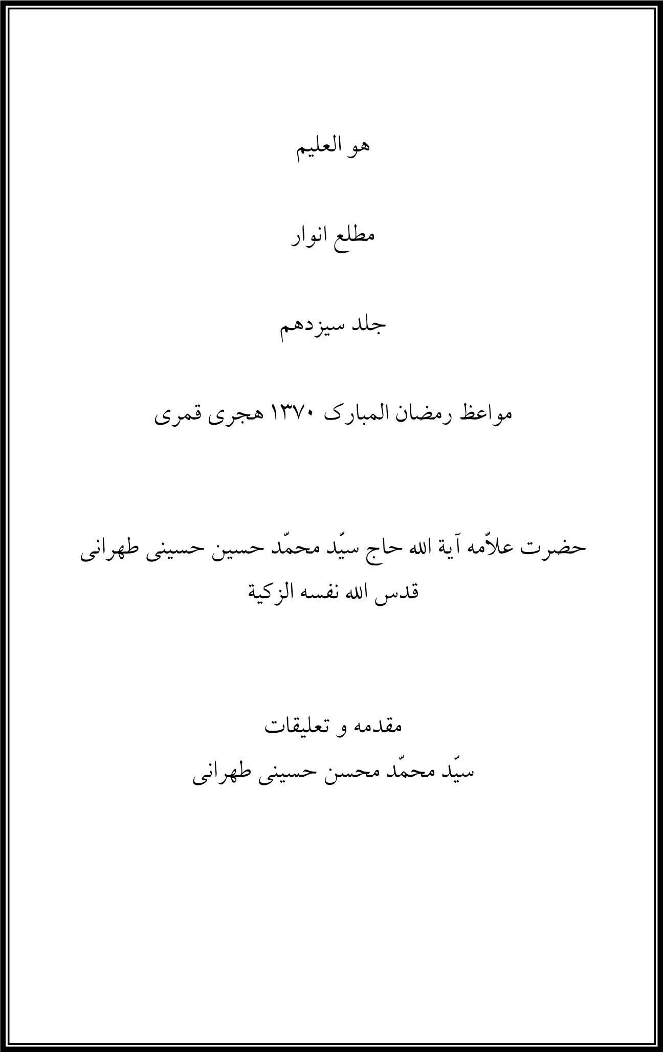 مطلع انوار ،جلد 13، علامه طهرانی