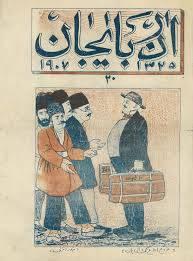 کار تحقیقی تاریخ مطبوعات آذربایجان
