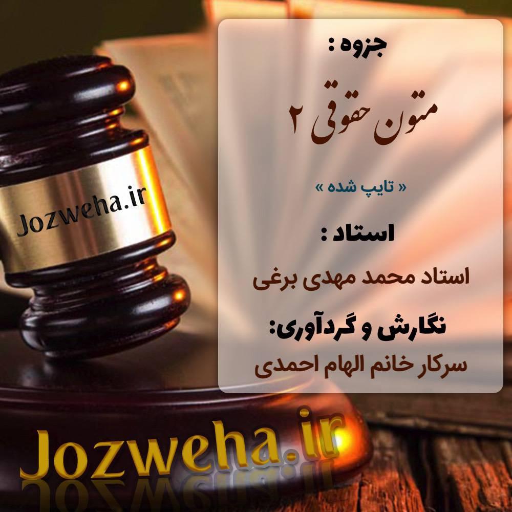 متون حقوقی 2