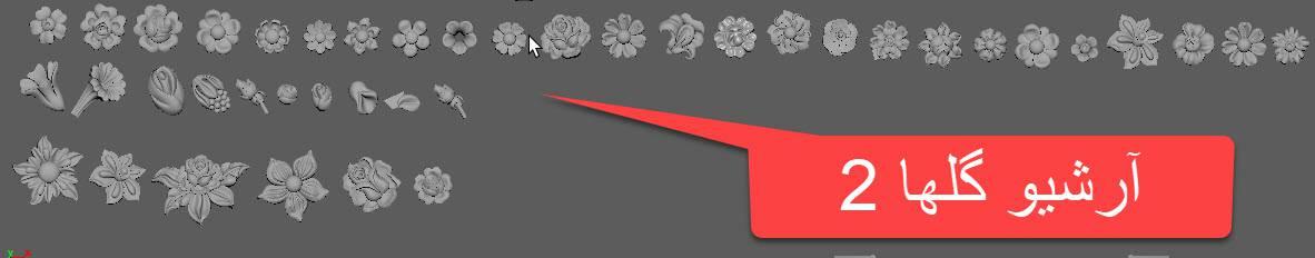 آرشیو مدلسازی و طراحی گل ها