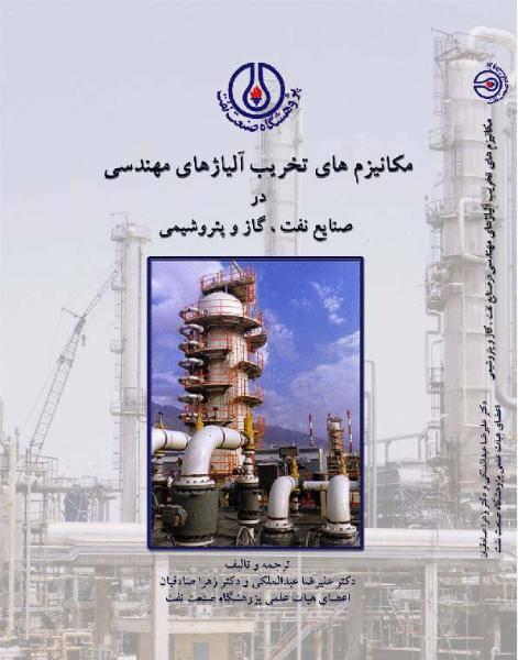 مکانیزم های تخریب آلیاژهای مهندسی در صنایع نفت، گاز و پتروشیمی