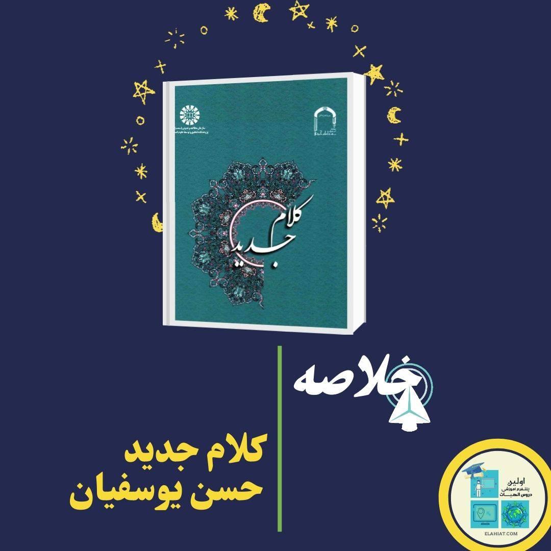 خلاصه کلام جدید یوسفیان