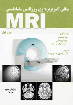 فايل مبانی تصویربرداری رزونانس مغناطیسی MRI زبان فارسي