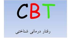 پروتکل(پکیج) درمان شناختی رفتاری برای اضطراب فراگیر  (درمان بر پایه CBT)
