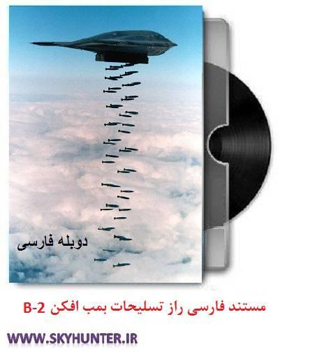 دانلود مستند دوبله راز تسلیحات بمب افکن بی2