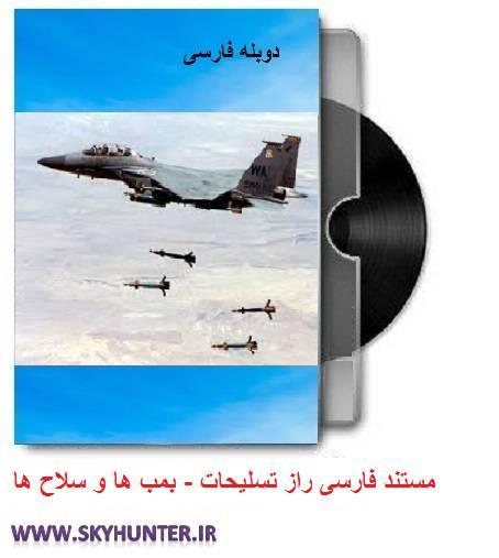 دانلود مستند دوبله فارسی راز تسلیحات بمب ها و سلاح ها