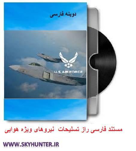 دانلود مستند دوبله فارسی راز تسلیحات نیرو های وِیژه هوایی