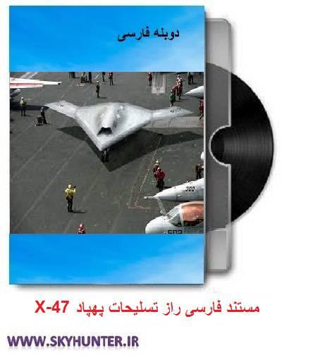 دانلود مستند دوبله فارسی راز تسلیحات پهپاد ایکس 47