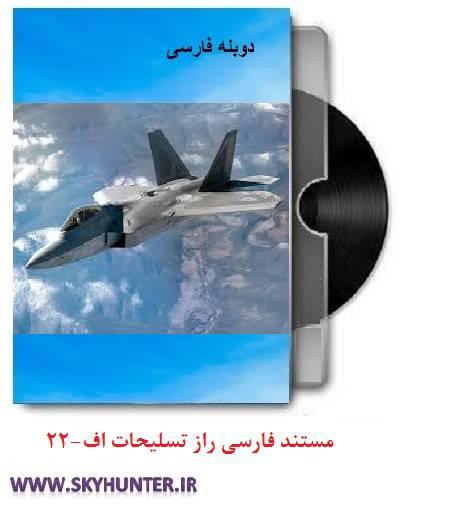 دانلود مستند دوبله فارسی راز تسلیحات اف22