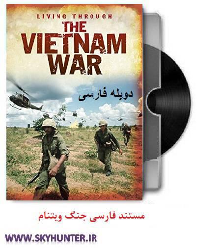 دانلود مستند دوبله فارسی جنگ ویتنام