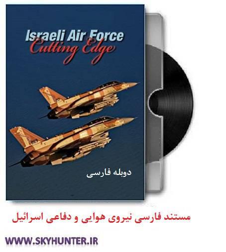 دانلود مستند دوبله فارسی نیروی هوایی و دفاعی اسرائیل
