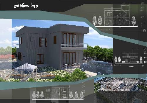 پلان معماری ویلا دوبلکس 3 خواب
