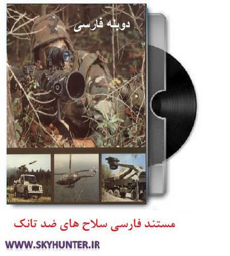 دانلود مستند دوبله فارسی سلاح های ضد تانک