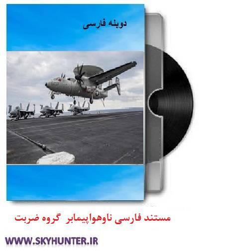 دانلود مستند دوبله فارسی ناوهواپیمابر  گروه ضربت