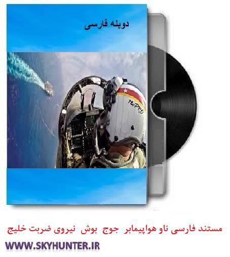 دانلود مستند دوبله فارسی ناو هواپیمابر جوج بوش نیروی ضربت خلیج فارس