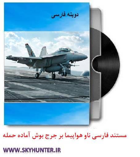 دانلود مستند دوبله فارسی ناو هواپیمابر یو اس اس جوج  اچ  دبلیو بوش   آماده حمله
