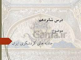 پاورپوینت آموزشی درس16 مبحث جاذبه های گردشگری ایران مطالعات اجتماعی هفتم