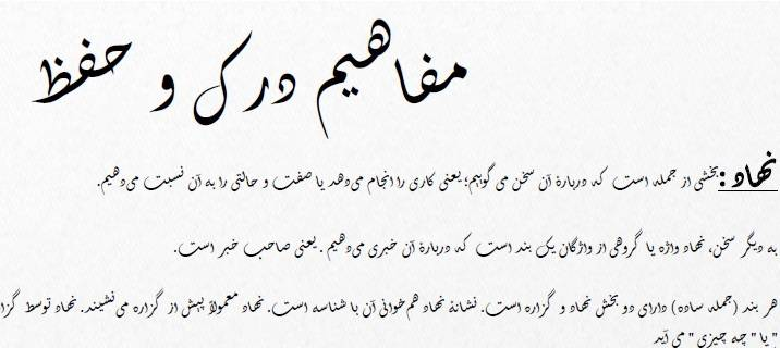مباحث درک و فهمی ادبیات فارسی نقش دستوری پایه ی هفتم