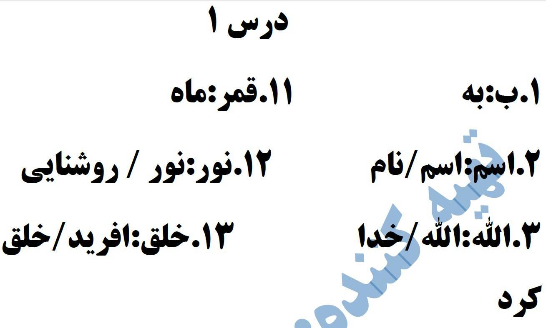 کلمات و معانی قرآن از درس 1تا3