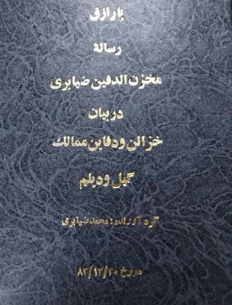 دانلود رساله مخزن الدفین ضیابری در بیان خزاین و دفاین ممالک گیل و دیلم
