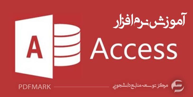 فایل جامع آموزش اکسس(گام به گام)