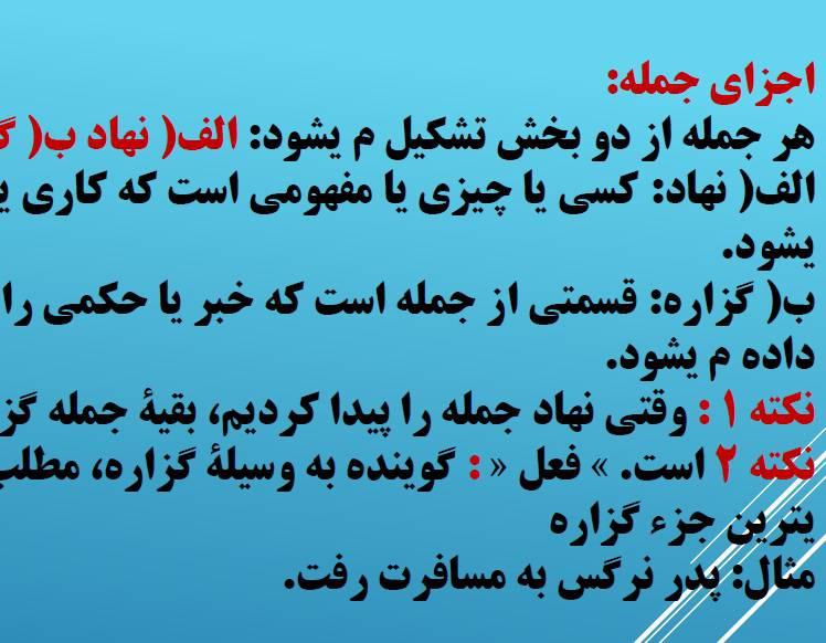 آرایه های ادبی فارسی قسمت دوم