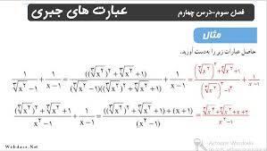 پاورپوینت فصل سوم ریاضی دهم مبحث توابع خاص