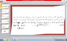 پاورپوینت فصل دوم ریاضی دهم مبحث مفهوم دامنه و برد
