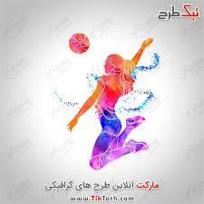 طرح درس سالانه ماهانه و روزانه والیبال