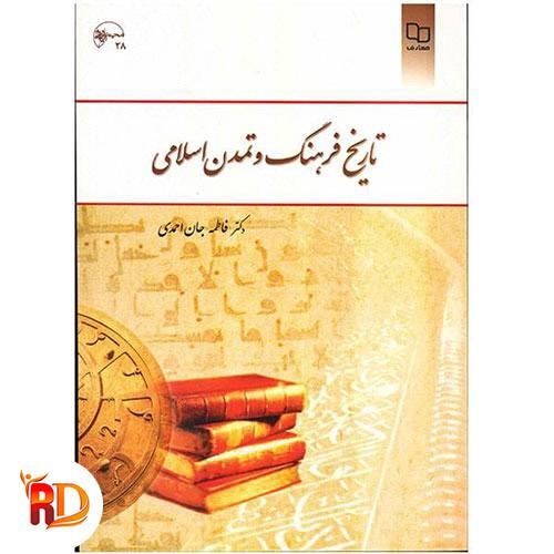 سوالات امتحانی درس تاریخ فرهنگ و تمدن اسلامی