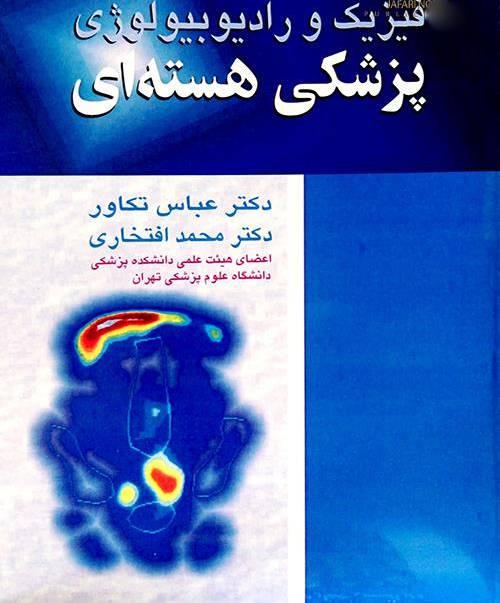 فيزيك و راديوبيولوژي پزشكي هسته اي ساها زبان فارسي